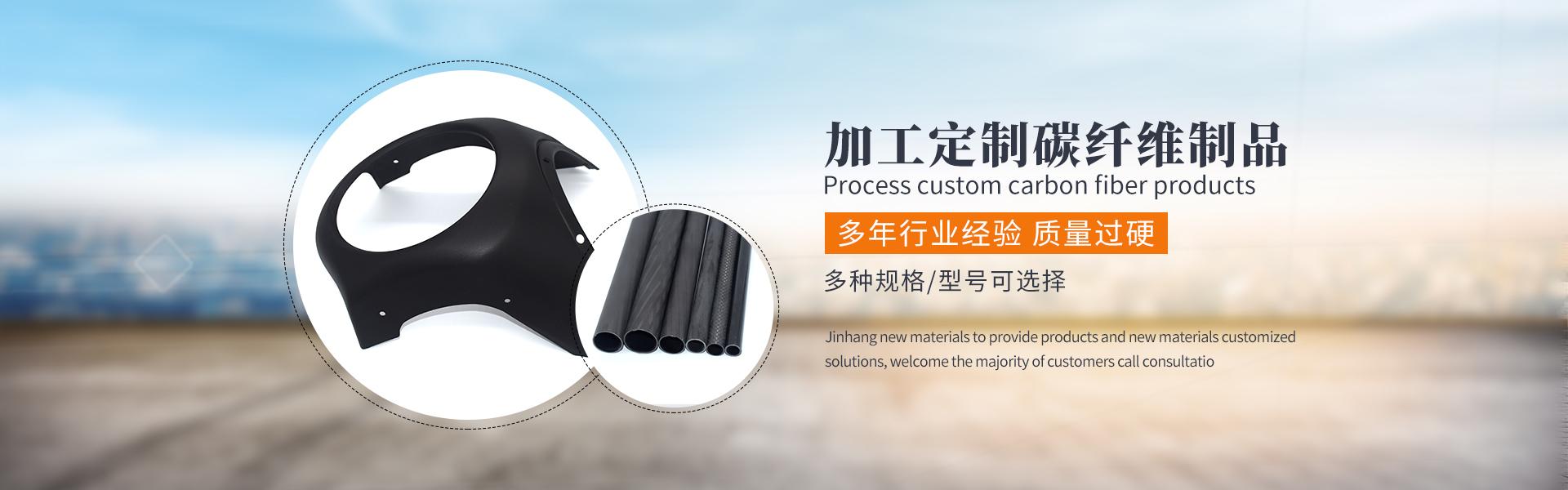 碳纤维运动器材