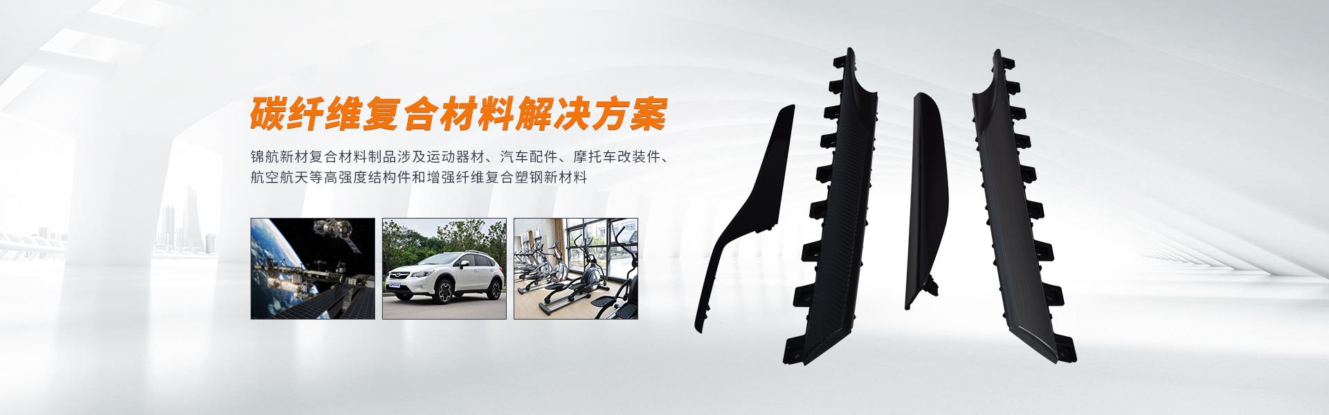 碳纤维材料产品